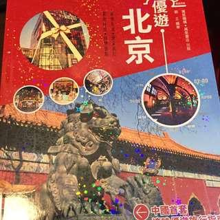 北京旅遊書