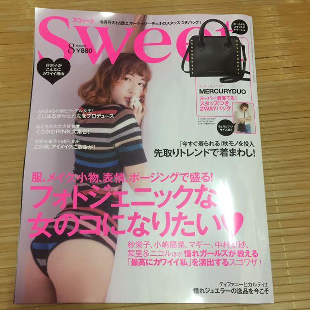 8月日雜sweet (無贈品)