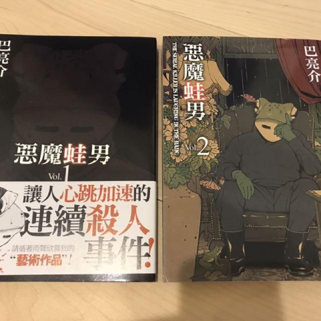全新 東販出版 惡魔蛙男/巴亮介 第一集+第二集