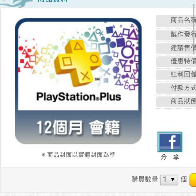 playstation plus 12 個月會籍