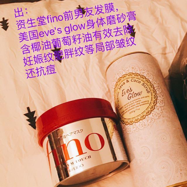 Shiseido Fino Hair Conditioner