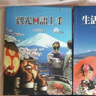 觀光日語上手