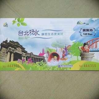 台北自來水園區貴賓券4張