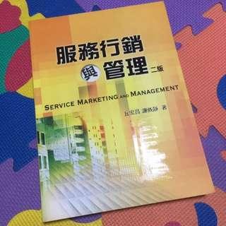 服務行銷與管理、觀光心理學、國際禮儀、餐旅英文