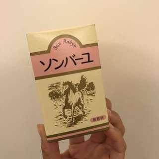 日本藥師堂 尊馬油