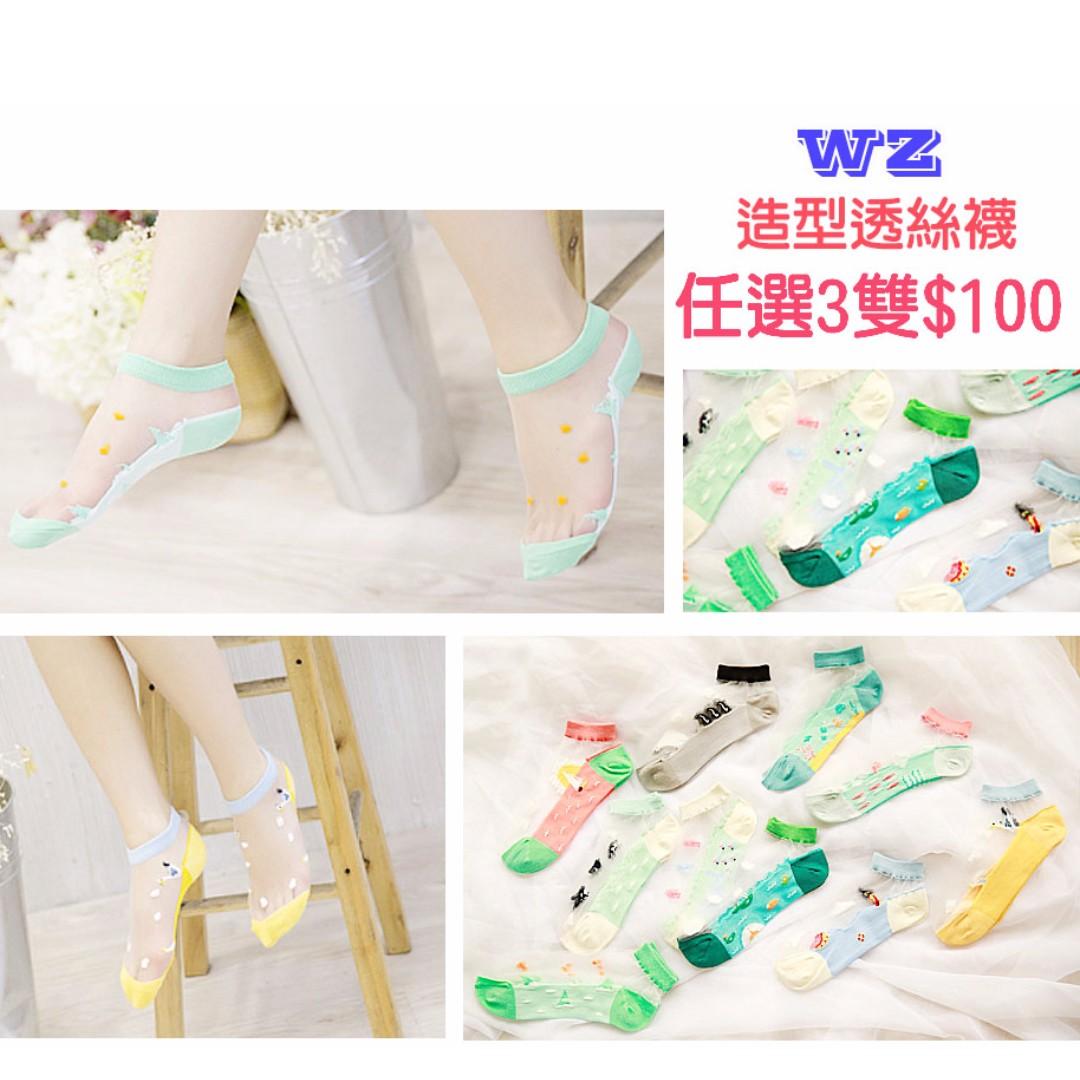 韓版 超薄雷絲襪造型短襪 長襪 船型襪 WZ時尚小舖