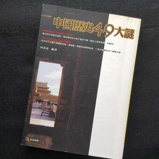 中國歷史49大迷