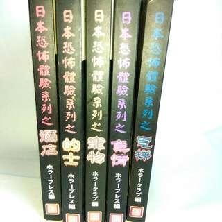 日本恐怖小說