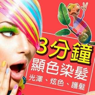 ★韓國商品★【3分鐘玩色養護染髮霜】預購
