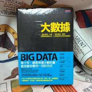 大數據套書(附贈作者訪台演講精華DVD), 麥爾荀伯格著