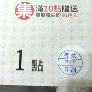 【全新】大醫生技集點券 #九月免購物直接送  #交換最划算