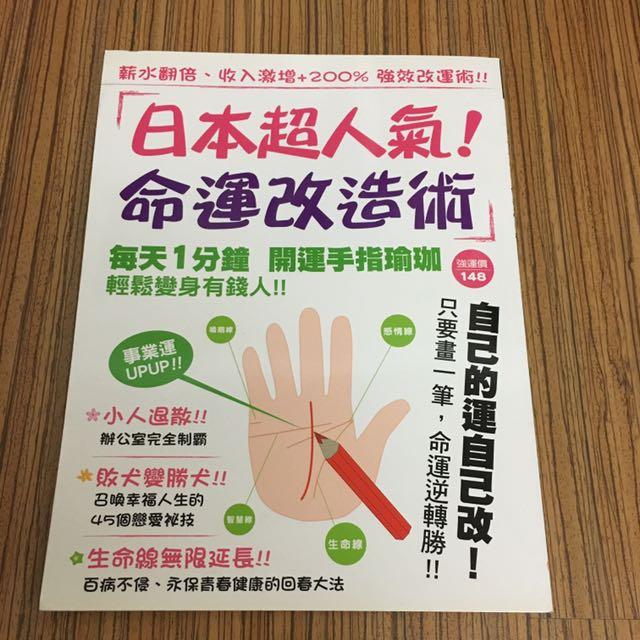 日本超人氣!!命運改造術