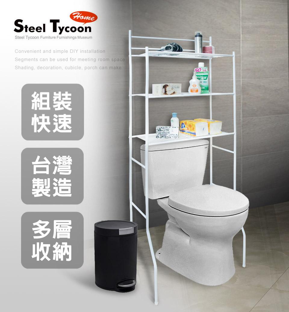 【免運費】三平網馬桶上置物架 /層架/鐵架/衣櫥衣架/毛巾架/收納架/抗鏽白