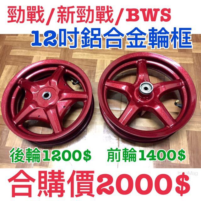 勁戰/新勁戰/BWS輪框12吋