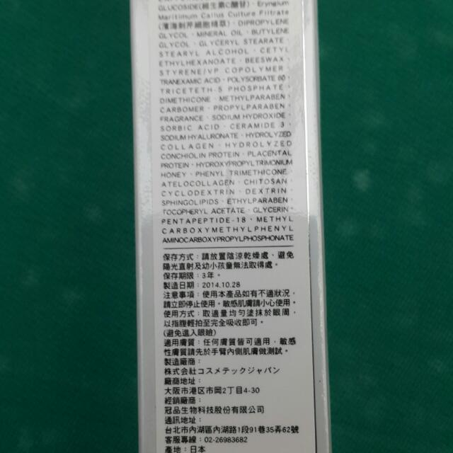 EV|TAL|Z|NG🍑😍 30毫升 促進皮膚緊實度保濕膠原眼霜