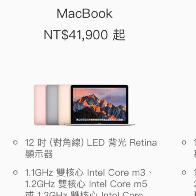 MacBook Mac Apple 12吋 台灣公司貨