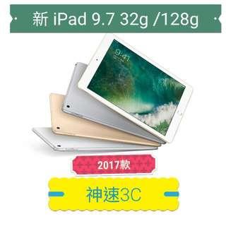 全新未拆 最新 ipad 9.7吋 wifi 128g 台灣公司貨 一年保固