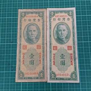 民國38年壹圓限金門通用紙鈔2張合售