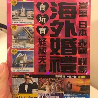 峇里 日本 泰國 關島海外婚禮天書