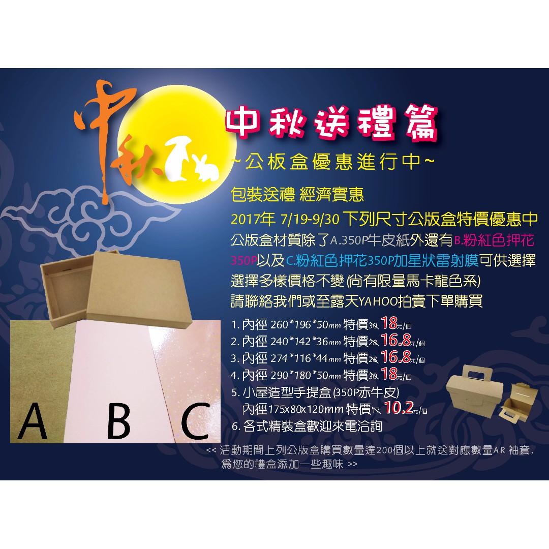 中秋優惠活動!!!【宏元印刷】少量客製化公版盒 (出清售完為止)