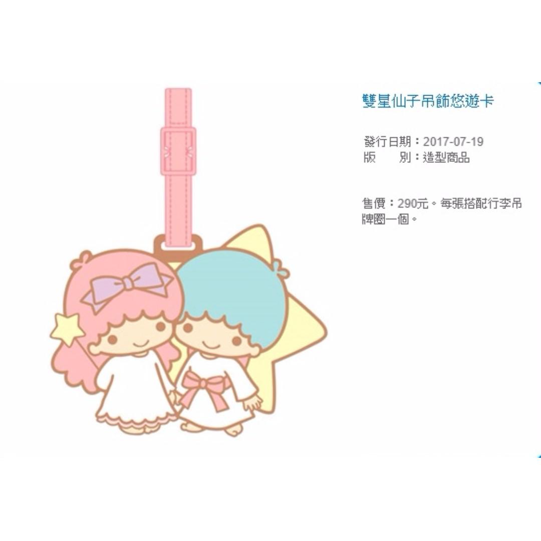 最新 雙星仙子行李吊飾悠遊卡 雙子星 Little Twin Stars 附吊圈全新空卡 kikilala Sanrio