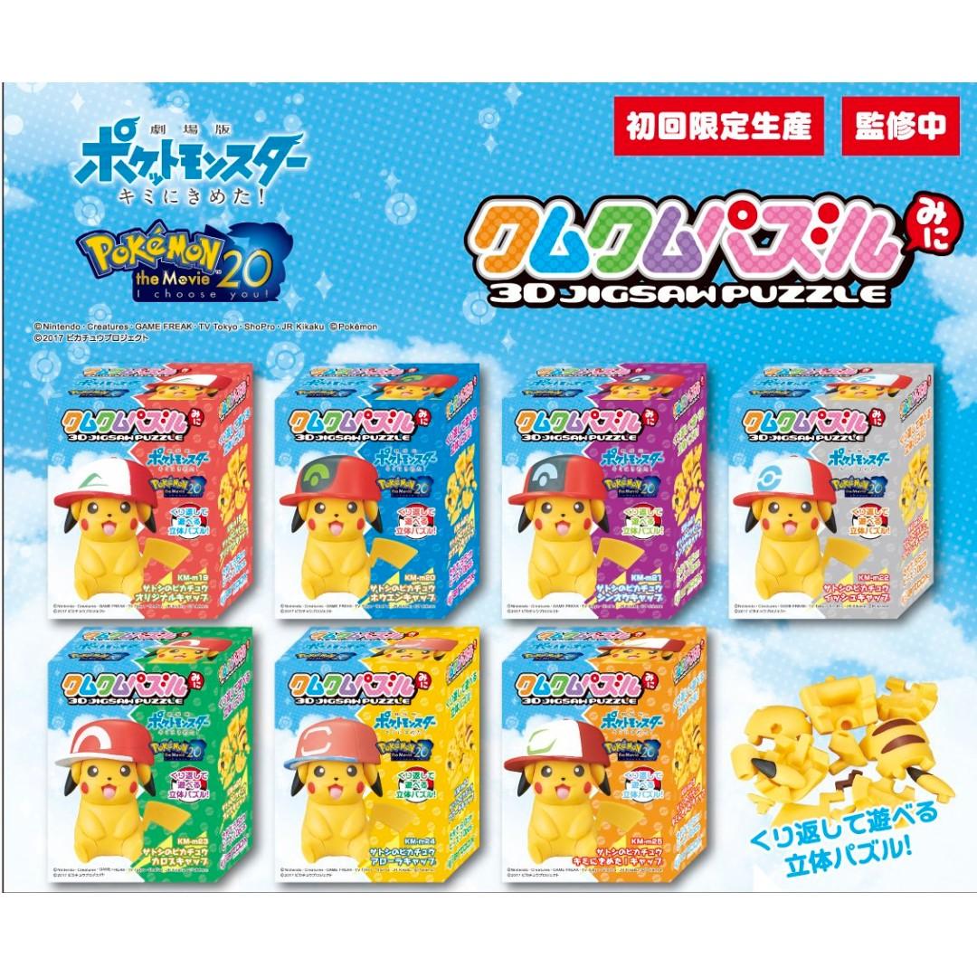 Uncategorized Pokemon Jigsaw Puzzle pokemon kumu pikachu 3d jigsaw puzzle satopika satoshi ash with hat pre