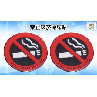 現貨~36小時內出貨~禁菸 標誌 禁止吸菸標誌 3D立體矽膠 免開口就能讓人不抽煙 禁煙 吸菸警示貼