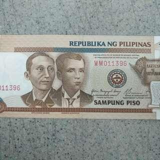 菲律賓舊版鈔--直版--Philippines Piso