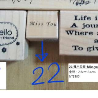 🚚 22.micia楓木印章-Miss You(stamp#B055)