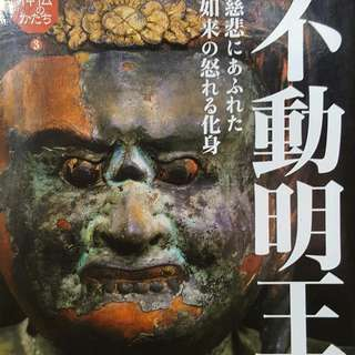 """Size: 6"""" x 8""""  Pages: 160  Published: 2009   Lots of great full color Fudo Myo-o statues. Text is in Japanese, but there are more than enough photos to make this book a must have. Unfortunately it is out of print."""