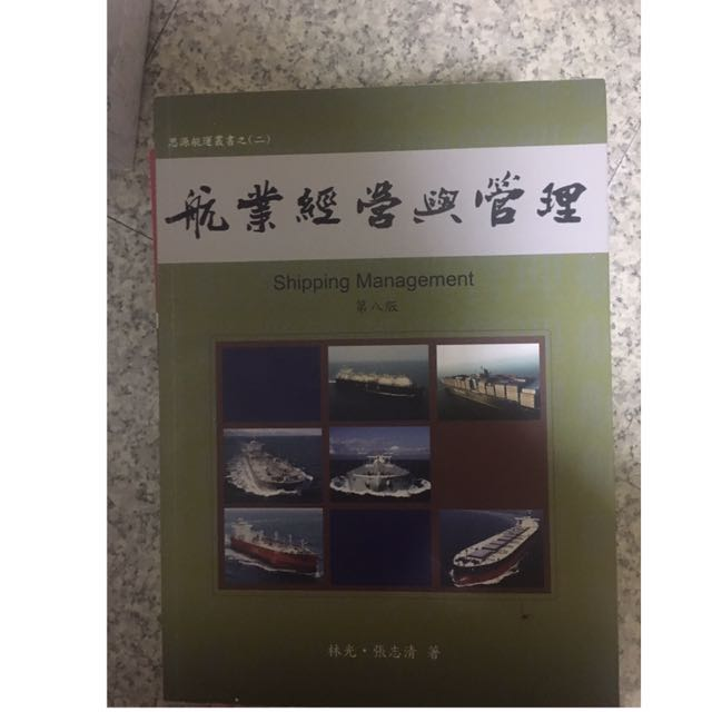 航業經濟與管理 第八版