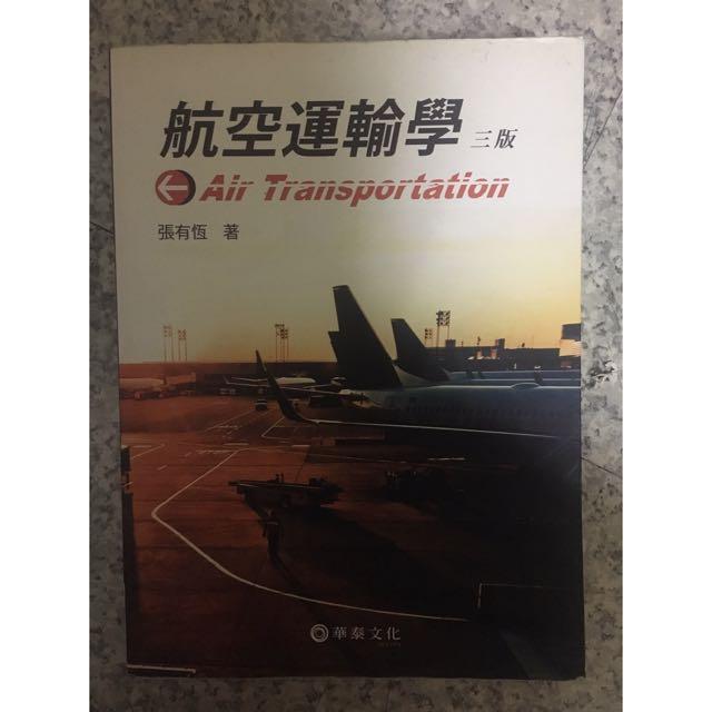 航空運輸學 三版