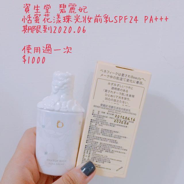 資生堂 碧麗妃系列 恬密花漾珠光妝前乳