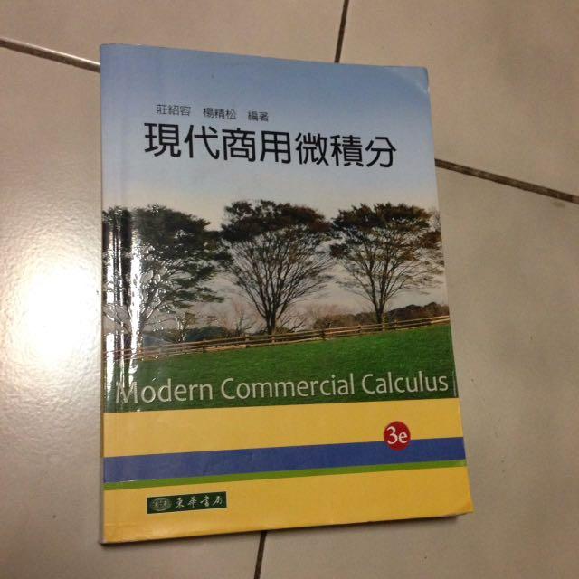 📖 現代商用微積分 東華書局