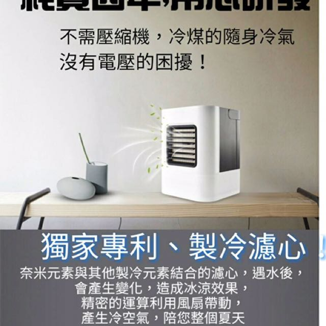IDI隨身製冷扇