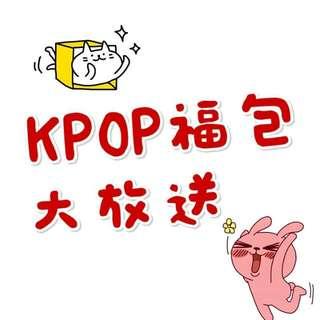 kpop大福包