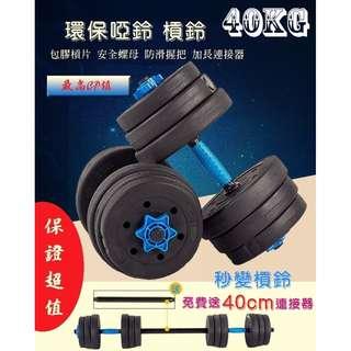 40KG環保啞鈴組 送2支連接器 水泥包膠啞鈴 30公斤槓鈴 槓片 重訓 手套 護腕 舉重 重量訓練 槓鈴