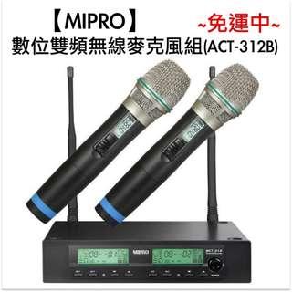 <全新>【MIPRO】數位雙頻無線麥克風組(ACT-312B)