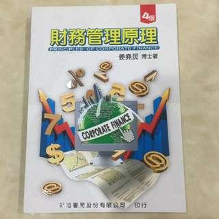 財務管理原理(四版)
