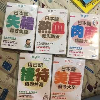 出口仁 日本語