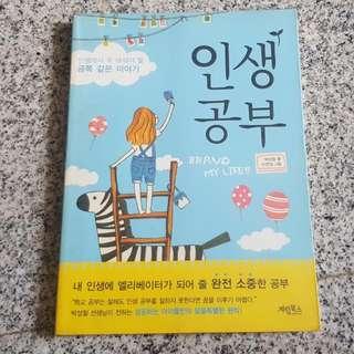 Korean Simple To Read Storybook