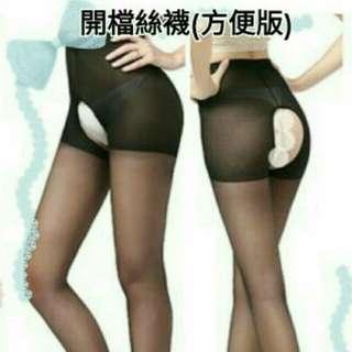 【現貨】限量特價超耐穿勾紗阻斷勾紗停損不易勾紗性感黑絲襪開檔方便版