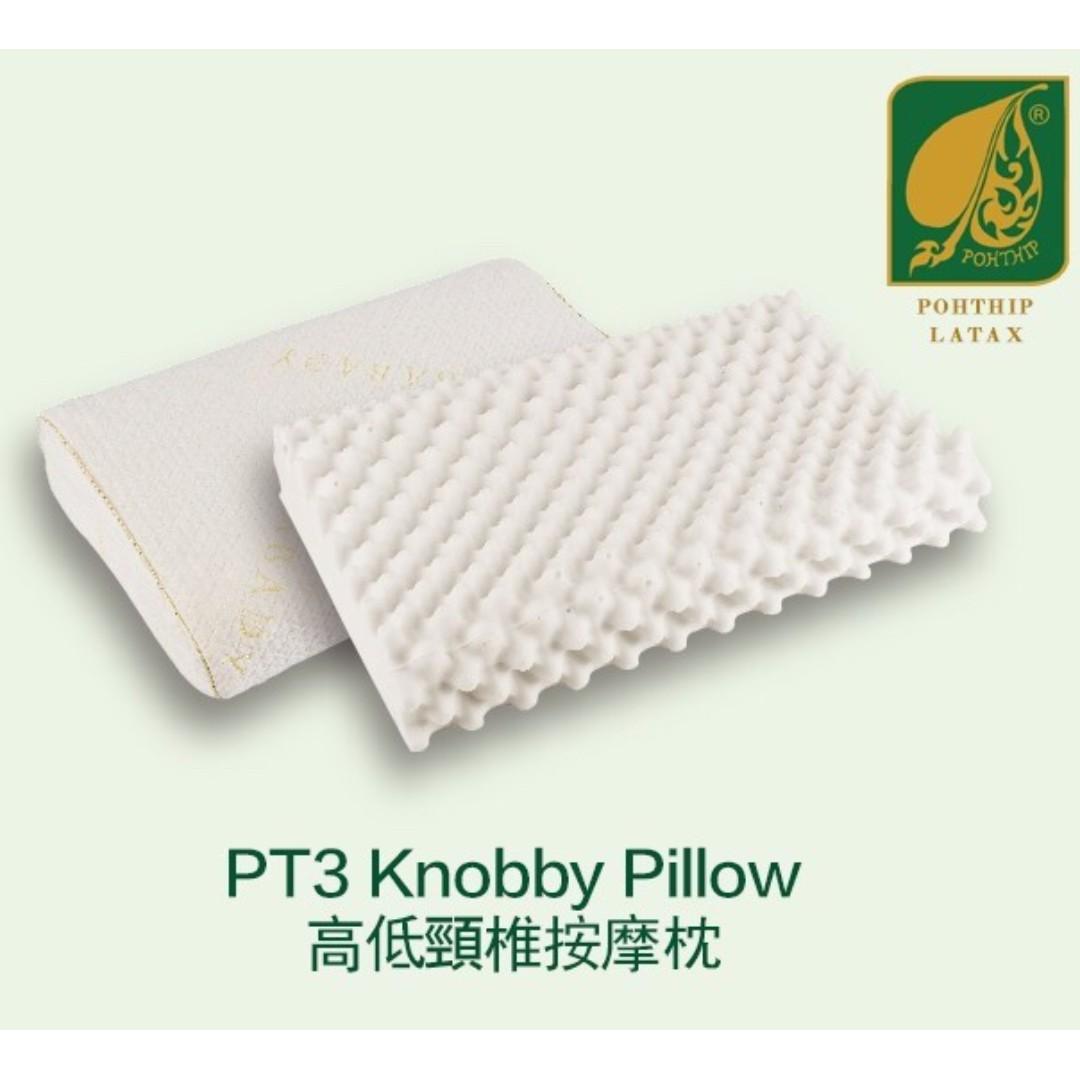 【頂級熱銷】泰國菩提牌Pohthip 天然乳膠枕 顆粒按摩枕 尺寸:60*38*13/11cm