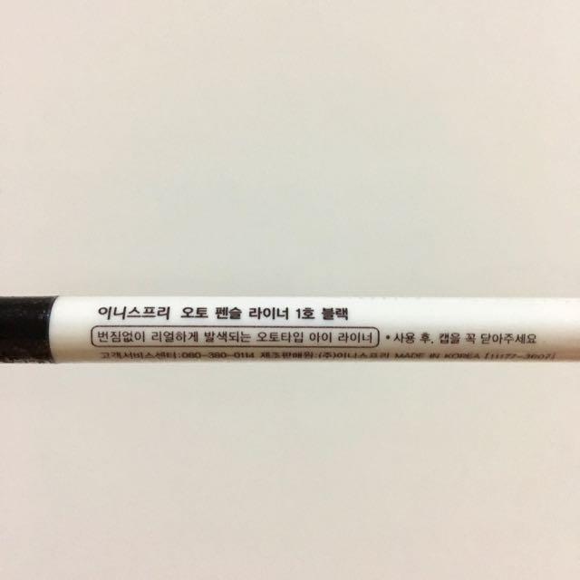 Innisfree 眼線膠筆-1號黑色
