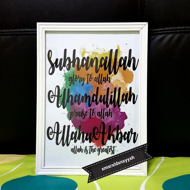 Allah Akbar Musique subhanallah alhamdulillah allahuakbar (3) ❤ islamic picture frame