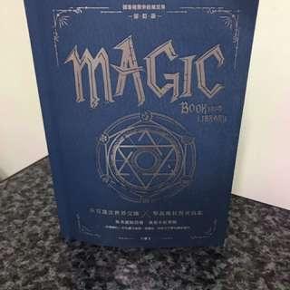 Magic - 圖書館借來的魔法書