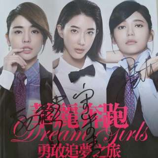 Dream Girls 親筆簽名 華麗奔跑  附DVD