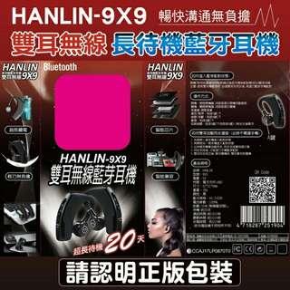 🚚 HANLIN-9X9 雙耳無線  超長待機藍芽耳機