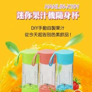 🚚 HANLIN-X101隨身杯果汁機~可隨身利用行動電源充電不怕電力不足
