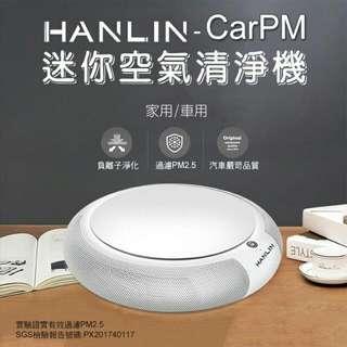 🚚 HANLIN-CarPM 家用/車用 SGS認證 迷你空氣清淨機